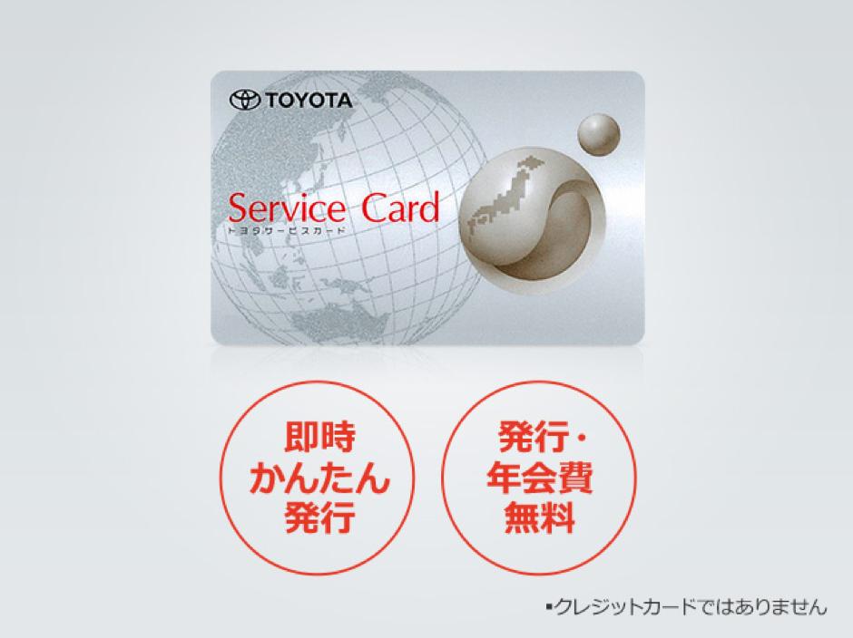 サービスカードのイメージ